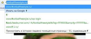 google chrome адресная строка