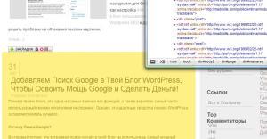 google_chrome элемент кода