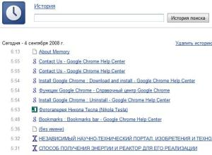 google-chrome история