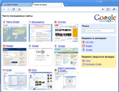 главная страница Google Chrome - фото 6