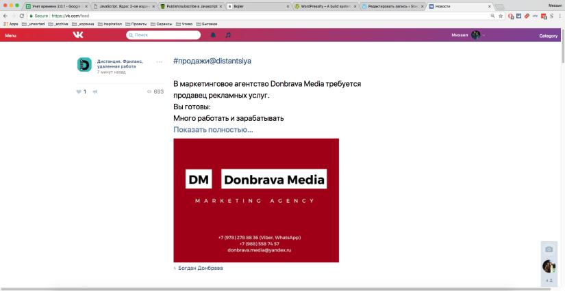 Сделал дизайн Вконтакте подсебя